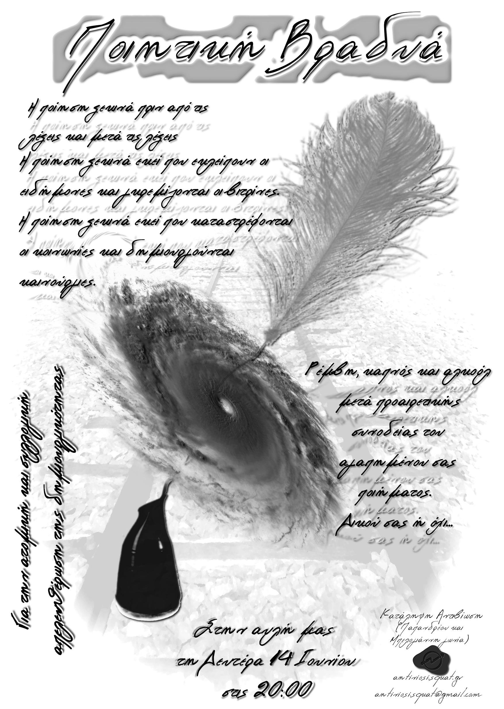 Βραδιά ποίησης