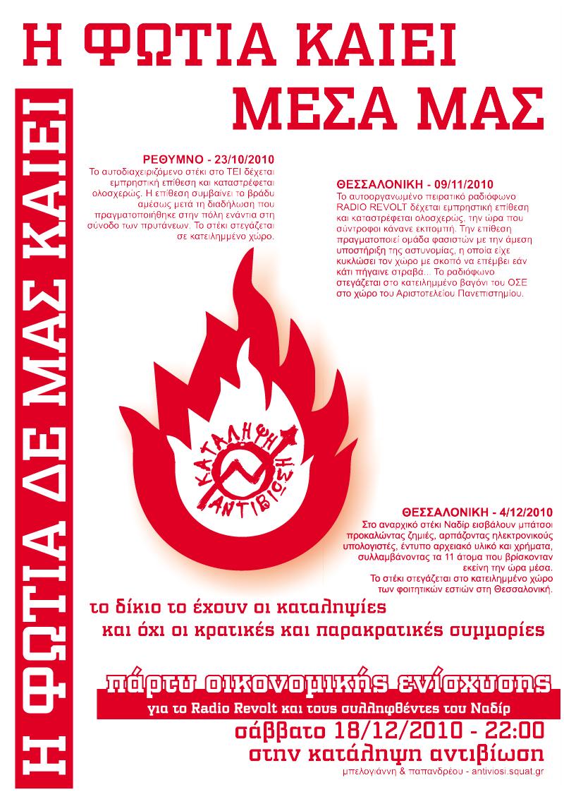 Η φωτιά καίει μέσα μας